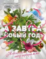 Новогодняя концертная программа «А завтра Новый год»