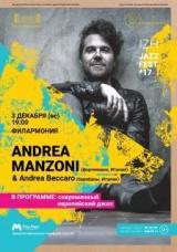ХVII Джазовый фестиваль: 4.2 Andrea Manzoni (Италия)