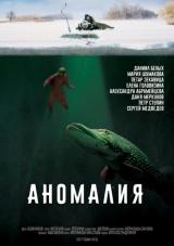 Аномалия (Фестиваль детского российского кино)