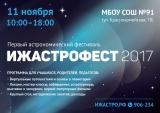 Первый астрономический фестиваль «Ижастрофест»
