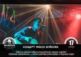 Концерт Максима Жуйкова