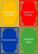 Презентация многоформатных изданий «Богатыри народов мира»