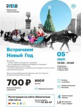 Автобусная экскурсия «Встречаем Новый год»