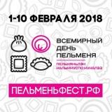Фестиваль «Всемирный день пельменя»