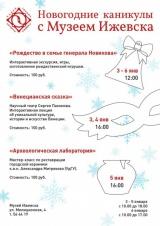 Новогодние каникулы с Музеем Ижевска