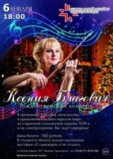 «Рождественский концерт» Ксении Благович