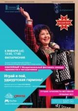 V межрегиональный фестиваль-конкурс гармонистов и частушечников «Играй и пой, удмуртская гармонь!»
