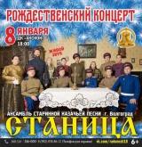 Фольклорный ансамбль старинной казачьей песни «Станица»