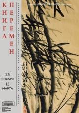 Выставка современной китайской живописи «Книга перемен»
