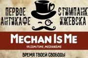 Тайм-Клуб MechanIsMe