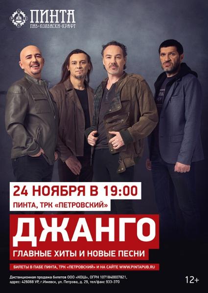 Продажа билетов на концерты ижевск концерт кадышевой афиша