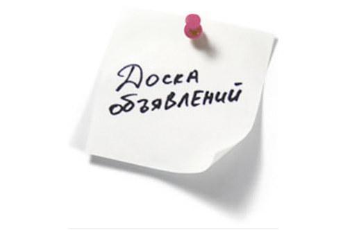 4e530974b59b Зачем Ижевску доска объявлений  - Ижевск Инфо