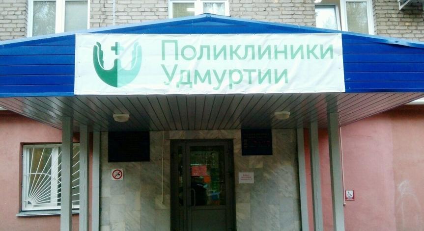 В Минздраве УР прокомментировали ситуацию с очередями в ижевской поликлинике № 10