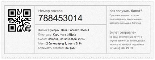Покупка электронного билета в кино афиша кино дк россия искитим афиша